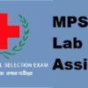MPSE lab assistant 2020: 338 पदों लिए पैरा मेडिकल स्टाफ पदों के लिए रिक्तियां