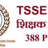 TSSE सहायक शिक्षक 2020 अधिसूचना जारी; आयु सीमा, योग्यता और अन्य विवरण की जाँच करें